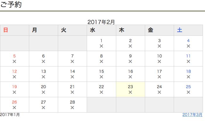 予約カレンダー画面